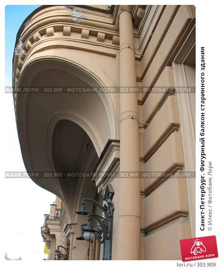 Санкт-Петербург. Фигурный балкон старинного здания, фото № 303909, снято 14 мая 2008 г. (c) Морковкин Терентий / Фотобанк Лори