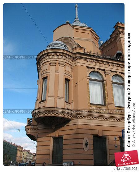 Санкт-Петербург. Фигурный эркер старинного здания, фото № 303905, снято 14 мая 2008 г. (c) Морковкин Терентий / Фотобанк Лори