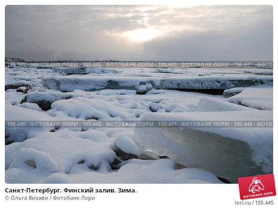 Санкт-Петербург. Финский залив. Зима., эксклюзивное фото № 195445, снято 23 января 2008 г. (c) Ольга Визави / Фотобанк Лори