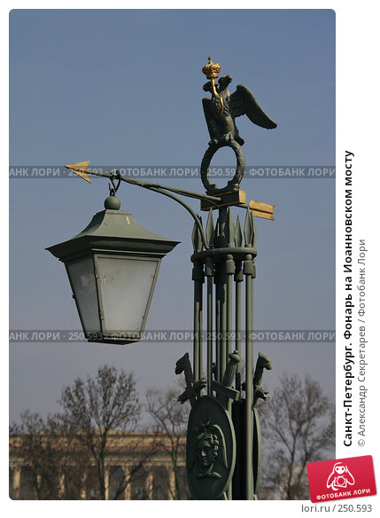 Санкт-Петербург. Фонарь на Иоанновском мосту, фото № 250593, снято 5 апреля 2008 г. (c) Александр Секретарев / Фотобанк Лори