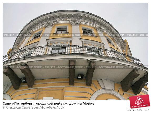 Санкт-Петербург, городской пейзаж, дом на Мойке, фото № 196357, снято 4 февраля 2008 г. (c) Александр Секретарев / Фотобанк Лори
