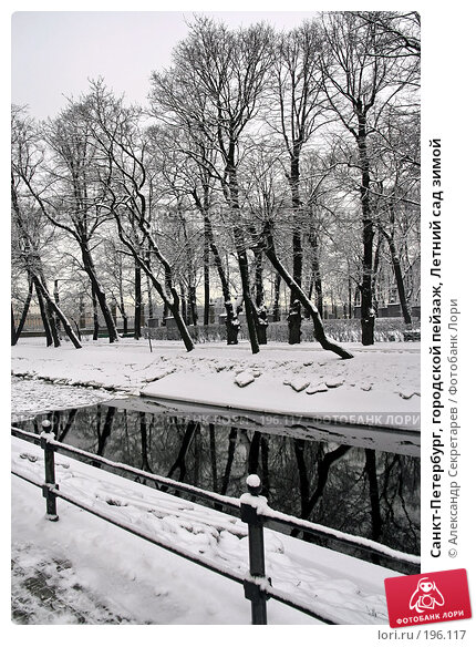 Санкт-Петербург, городской пейзаж, Летний сад зимой, фото № 196117, снято 4 февраля 2008 г. (c) Александр Секретарев / Фотобанк Лори