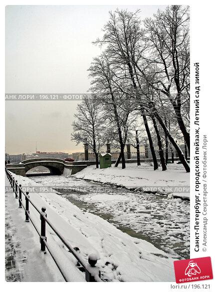 Санкт-Петербург, городской пейзаж, Летний сад зимой, фото № 196121, снято 4 февраля 2008 г. (c) Александр Секретарев / Фотобанк Лори