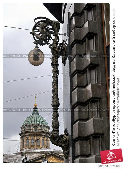 Купить «Санкт-Петербург, городской пейзаж, вид на Казанский собор со стороны дома Книги», фото № 194649, снято 31 января 2008 г. (c) Александр Секретарев / Фотобанк Лори