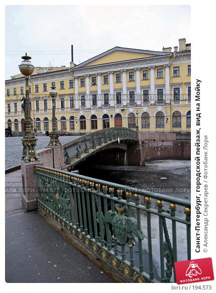 Санкт-Петербург, городской пейзаж, вид на Мойку, фото № 194573, снято 31 января 2008 г. (c) Александр Секретарев / Фотобанк Лори