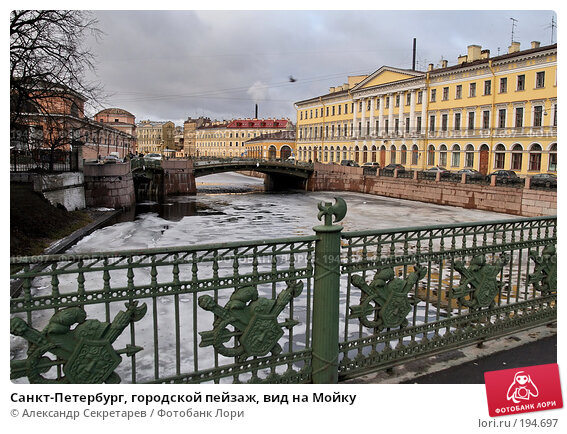 Санкт-Петербург, городской пейзаж, вид на Мойку, фото № 194697, снято 31 января 2008 г. (c) Александр Секретарев / Фотобанк Лори