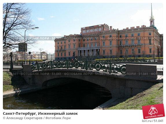 Санкт-Петербург, Инженерный замок, фото № 51041, снято 1 мая 2007 г. (c) Александр Секретарев / Фотобанк Лори