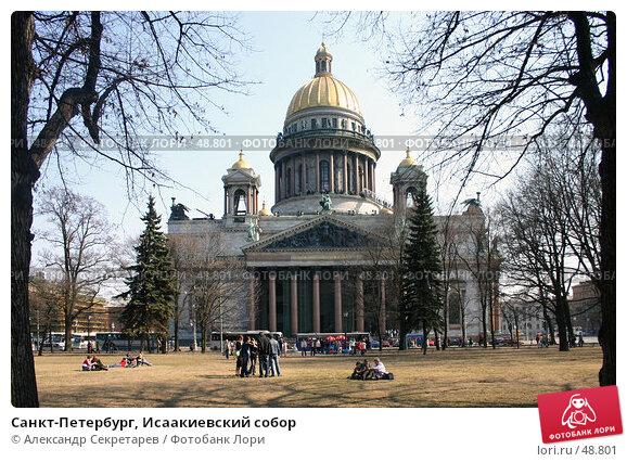 Купить «Санкт-Петербург, Исаакиевский собор», фото № 48801, снято 1 мая 2006 г. (c) Александр Секретарев / Фотобанк Лори