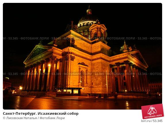 Санкт-Петербург. Исаакиевский собор, фото № 53345, снято 3 января 2005 г. (c) Лисовская Наталья / Фотобанк Лори