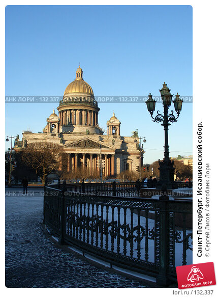 Санкт-Петербург. Исаакиевский собор., фото № 132337, снято 30 декабря 2006 г. (c) Сергей Лисов / Фотобанк Лори