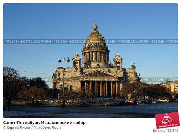 Санкт-Петербург. Исаакиевский собор., фото № 132349, снято 30 декабря 2006 г. (c) Сергей Лисов / Фотобанк Лори