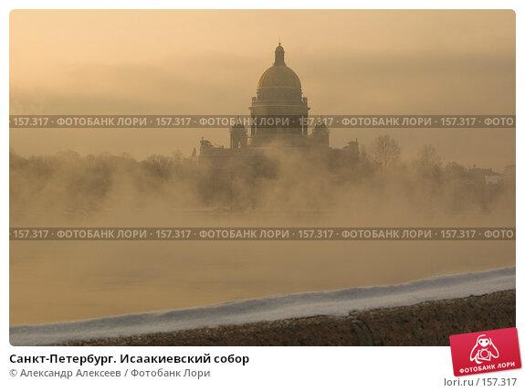 Санкт-Петербург. Исаакиевский собор, эксклюзивное фото № 157317, снято 10 марта 2006 г. (c) Александр Алексеев / Фотобанк Лори