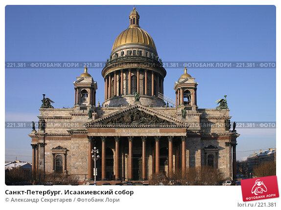 Санкт-Петербург. Исаакиевский собор, фото № 221381, снято 4 февраля 2005 г. (c) Александр Секретарев / Фотобанк Лори
