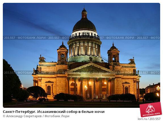 Санкт-Петербург. Исаакиевский собор в белые ночи, фото № 203557, снято 10 июня 2005 г. (c) Александр Секретарев / Фотобанк Лори