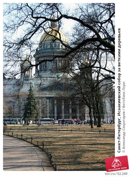 Купить «Санкт-Петербург, Исаакиевский собор за ветками деревьев», фото № 52249, снято 1 мая 2006 г. (c) Александр Секретарев / Фотобанк Лори