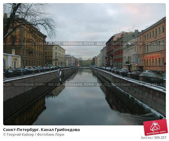 Санкт-Петербург. Канал Грибоедова, фото № 309257, снято 24 мая 2017 г. (c) Георгий Кайзер / Фотобанк Лори