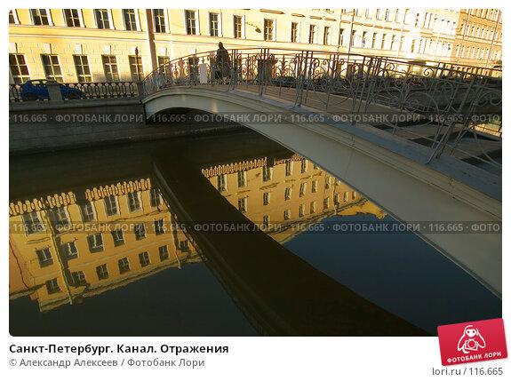 Санкт-Петербург. Канал. Отражения, эксклюзивное фото № 116665, снято 5 ноября 2007 г. (c) Александр Алексеев / Фотобанк Лори