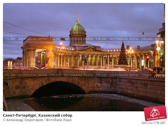 Санкт-Петербург, Казанский собор, фото № 176241, снято 14 января 2008 г. (c) Александр Секретарев / Фотобанк Лори