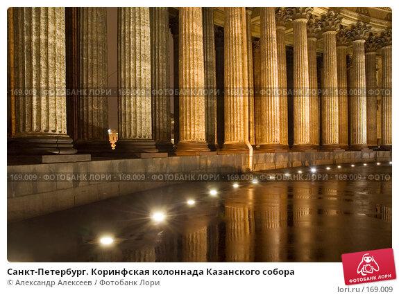Санкт-Петербург. Коринфская колоннада Казанского собора, эксклюзивное фото № 169009, снято 14 ноября 2006 г. (c) Александр Алексеев / Фотобанк Лори