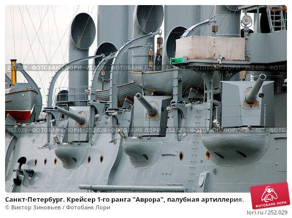 """Купить «Санкт-Петербург. Крейсер 1-го ранга """"Аврора"""", палубная артиллерия.», фото № 252029, снято 19 марта 2018 г. (c) Виктор Зиновьев / Фотобанк Лори"""