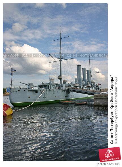 "Санкт-Петербург. Крейсер ""Аврора"", фото № 323145, снято 6 августа 2005 г. (c) Александр Секретарев / Фотобанк Лори"