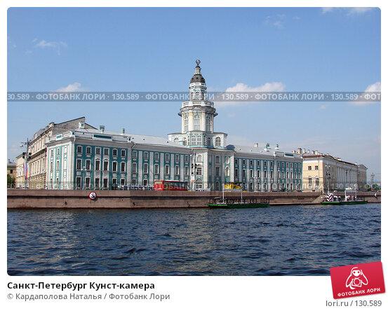 Санкт-Петербург Кунст-камера, фото № 130589, снято 29 мая 2007 г. (c) Кардаполова Наталья / Фотобанк Лори