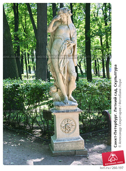 Санкт-Петербург. Летний сад, Скульптура, фото № 260197, снято 27 июня 2005 г. (c) Александр Секретарев / Фотобанк Лори