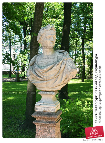 Санкт-Петербург. Летний сад. Скульптура, фото № 261781, снято 27 июня 2005 г. (c) Александр Секретарев / Фотобанк Лори