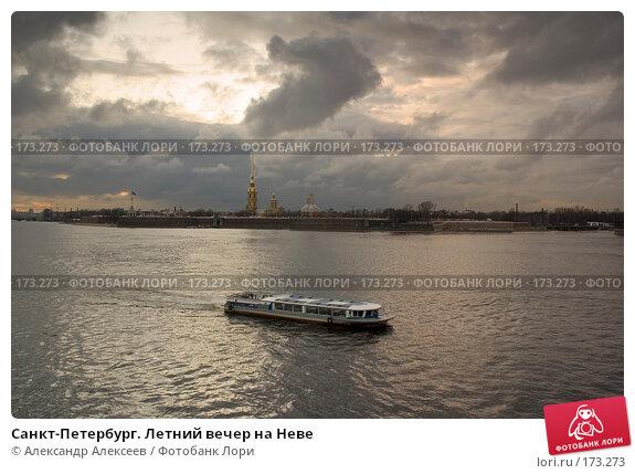 Санкт-Петербург. Летний вечер на Неве, эксклюзивное фото № 173273, снято 20 апреля 2007 г. (c) Александр Алексеев / Фотобанк Лори
