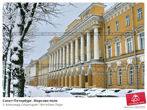 Санкт-Петербург. Марсово поле, фото № 163273, снято 16 ноября 2007 г. (c) Александр Секретарев / Фотобанк Лори