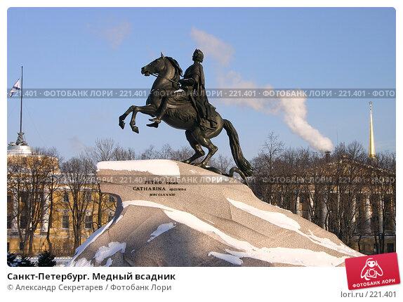 Санкт-Петербург. Медный всадник, фото № 221401, снято 4 февраля 2005 г. (c) Александр Секретарев / Фотобанк Лори