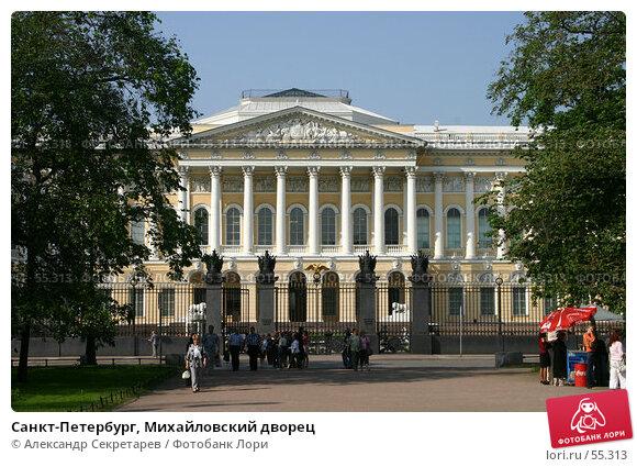 Санкт-Петербург, Михайловский дворец, фото № 55313, снято 30 мая 2007 г. (c) Александр Секретарев / Фотобанк Лори