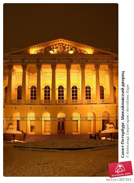 Санкт-Петербург. Михайловский дворец, фото № 207913, снято 17 декабря 2005 г. (c) Александр Секретарев / Фотобанк Лори