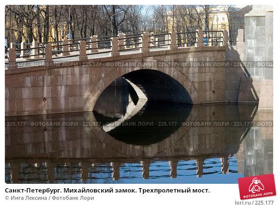 Купить «Санкт-Петербург. Михайловский замок. Трехпролетный мост.», фото № 225177, снято 10 апреля 2007 г. (c) Инга Лексина / Фотобанк Лори