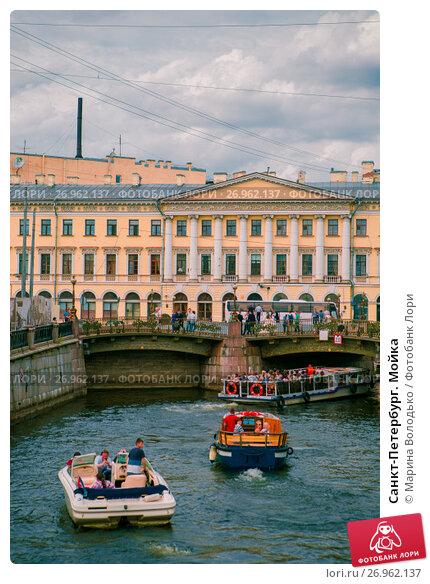 Купить «Санкт-Петербург. Мойка», фото № 26962137, снято 28 июля 2017 г. (c) Марина Володько / Фотобанк Лори