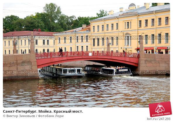 Санкт-Петербург. Мойка. Красный мост., эксклюзивное фото № 247293, снято 23 июля 2017 г. (c) Виктор Зиновьев / Фотобанк Лори