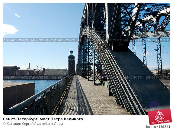 Санкт-Петербург, мост Петра Великого, фото № 136561, снято 1 сентября 2007 г. (c) Катыкин Сергей / Фотобанк Лори