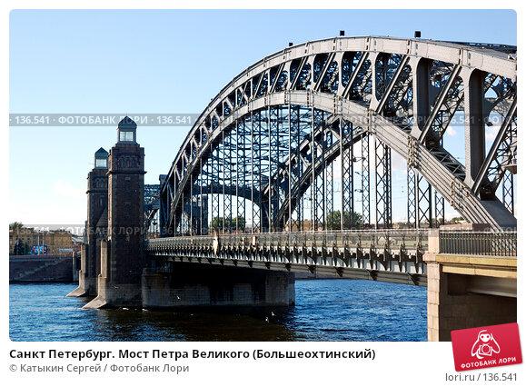 Санкт Петербург. Мост Петра Великого (Большеохтинский), фото № 136541, снято 1 сентября 2007 г. (c) Катыкин Сергей / Фотобанк Лори