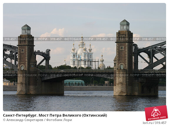 Санкт-Петербург. Мост Петра Великого (Охтинский), фото № 319457, снято 6 августа 2005 г. (c) Александр Секретарев / Фотобанк Лори