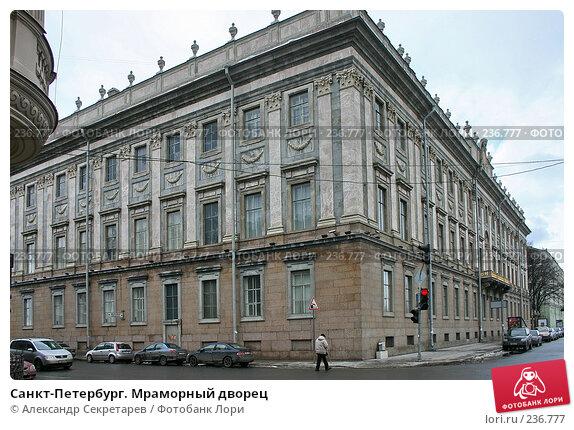 Санкт-Петербург. Мраморный дворец, фото № 236777, снято 23 марта 2017 г. (c) Александр Секретарев / Фотобанк Лори