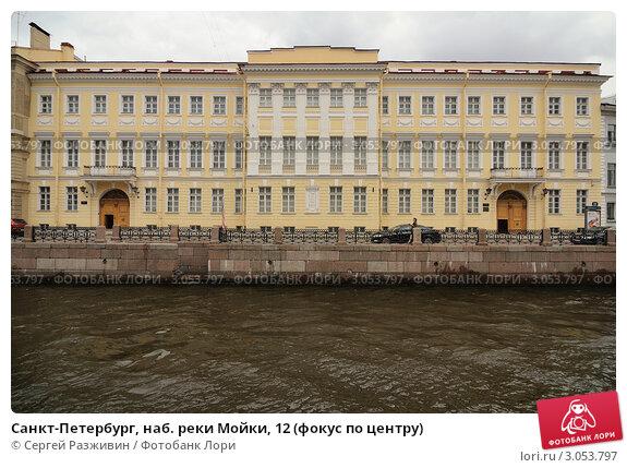 Купить «Санкт-Петербург, наб. реки Мойки, 12 (фокус по центру)», фото № 3053797, снято 19 июня 2011 г. (c) Сергей Разживин / Фотобанк Лори