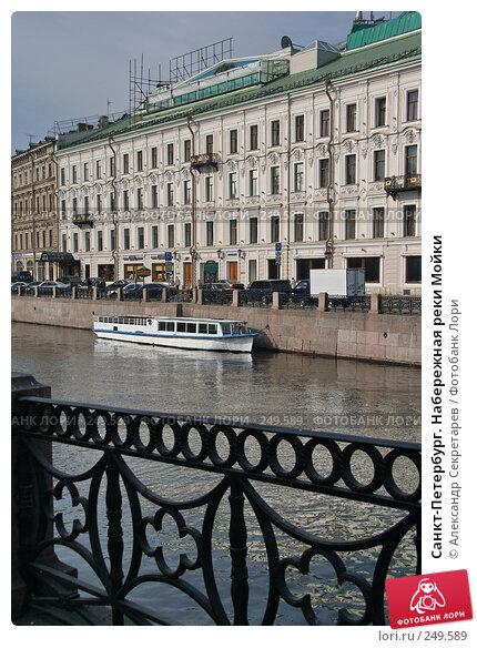 Санкт-Петербург. Набережная реки Мойки, фото № 249589, снято 5 апреля 2008 г. (c) Александр Секретарев / Фотобанк Лори
