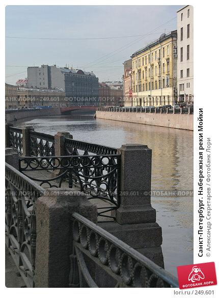 Санкт-Петербург. Набережная реки Мойки, фото № 249601, снято 5 апреля 2008 г. (c) Александр Секретарев / Фотобанк Лори