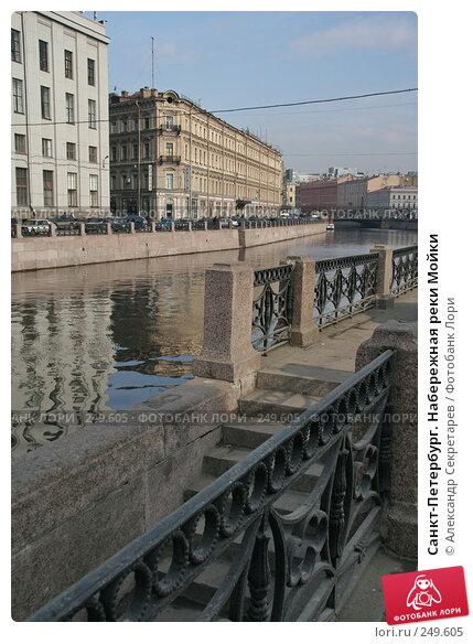 Санкт-Петербург. Набережная реки Мойки, фото № 249605, снято 5 апреля 2008 г. (c) Александр Секретарев / Фотобанк Лори
