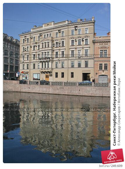Санкт-Петербург. Набережная реки Мойки, фото № 249609, снято 5 апреля 2008 г. (c) Александр Секретарев / Фотобанк Лори