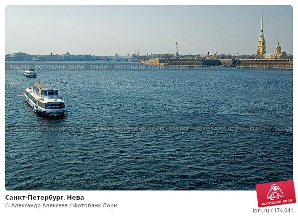 Санкт-Петербург. Нева, эксклюзивное фото № 174041, снято 29 апреля 2006 г. (c) Александр Алексеев / Фотобанк Лори