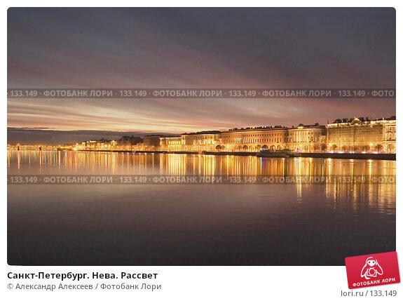Санкт-Петербург. Нева. Рассвет, эксклюзивное фото № 133149, снято 19 октября 2006 г. (c) Александр Алексеев / Фотобанк Лори