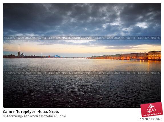 Санкт-Петербург. Нева. Утро., эксклюзивное фото № 133069, снято 4 октября 2007 г. (c) Александр Алексеев / Фотобанк Лори
