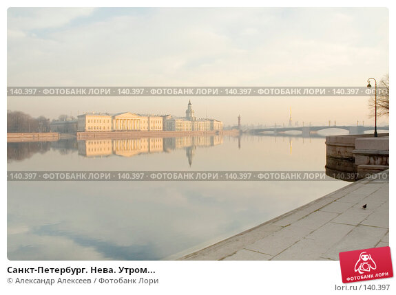 Санкт-Петербург. Нева. Утром..., эксклюзивное фото № 140397, снято 23 марта 2007 г. (c) Александр Алексеев / Фотобанк Лори
