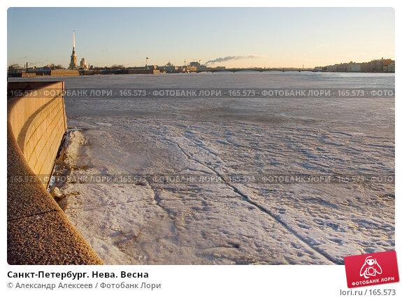 Купить «Санкт-Петербург. Нева. Весна», эксклюзивное фото № 165573, снято 15 марта 2007 г. (c) Александр Алексеев / Фотобанк Лори